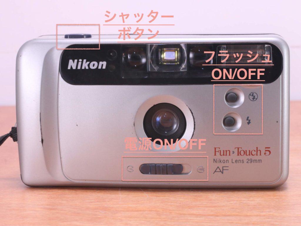 Nikon Fun Touch 5 の使い方