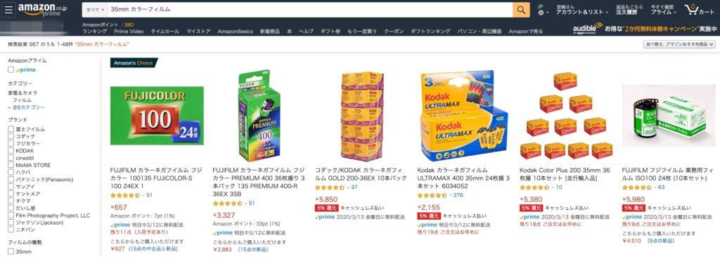 Amazon 35mmカラーフィルム スクショ