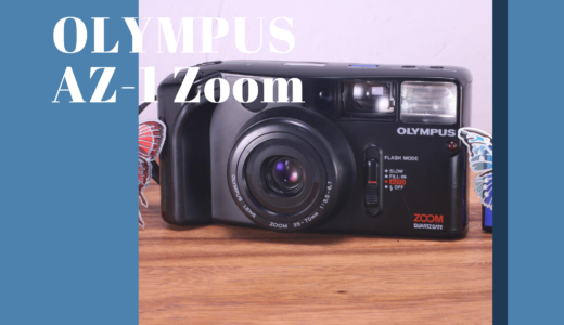 OLYMPUS AZ-1 Zoomの使い方
