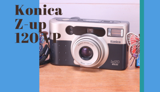 Konica Z-UP 120 VP の使い方