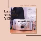 Canon Autoboy N130 の使い方