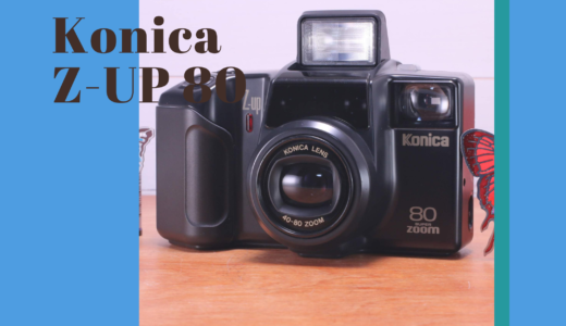 Konica Z-up 80 Super Zoom の使い方