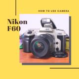 Nikon F60 フィルム一眼レフの使い方