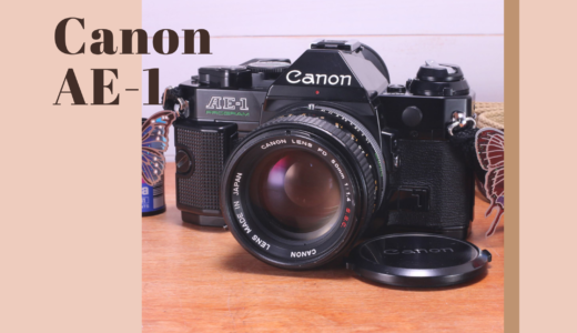 Canon AE-1 フィルム一眼レフ の使い方