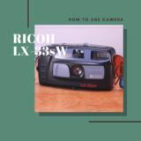 RICOH LX-33sW の使い方