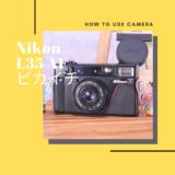 Nikon L35 AF の使い方