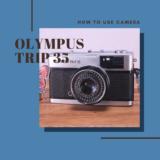 OLYMPUS TRIP 35 の使い方