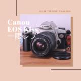 Canon EOS Kiss フィルム一眼レフ の使い方
