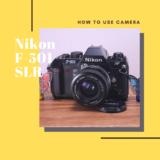 Nikon F-501 フィルム一眼レフ の使い方