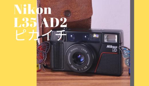 Nikon L35 AD2 ピカイチの使い方
