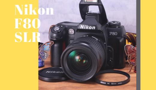Nikon F80 フィルム一眼レフの使い方