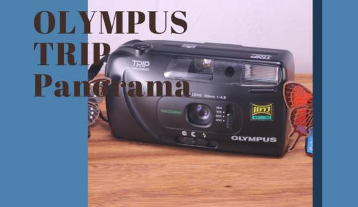 OLYMPUS TRIP Panorama の使い方