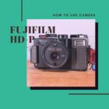 FUJIFILM HD-P の使い方
