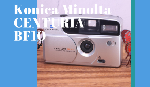 Konica Minolta CENTURIA BF10 の使い方
