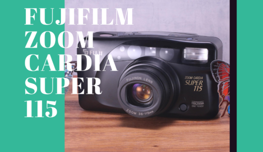 FUJIFILM Zoom CARDIA SUPER 115 の使い方