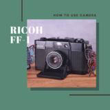 RICOH FF-1 の使い方