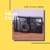 Nikon TW2D の使い方