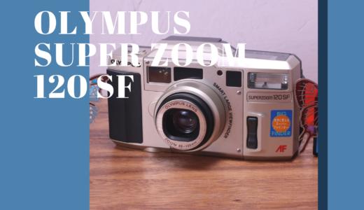 OLYMPUS SUPERZOOM 120 SF の使い方