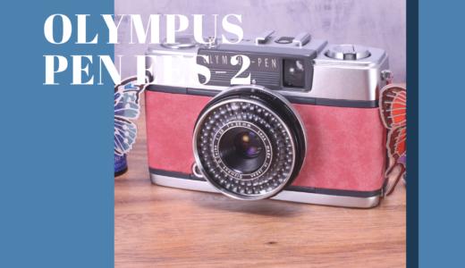 OLYMPUS PEN EES-2 の使い方